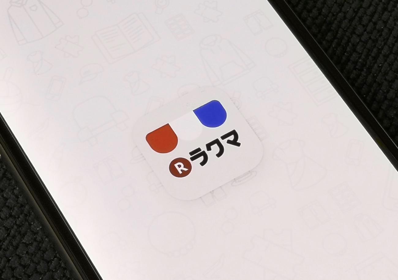 5c9ae496be726 楽天が運営し、フリマアプリで国内シェア第2位の「ラクマ」が、売上金を「楽天キャッシュ」にチャージできる新機能を発表しました。 この連携により、楽天ペイ  ...