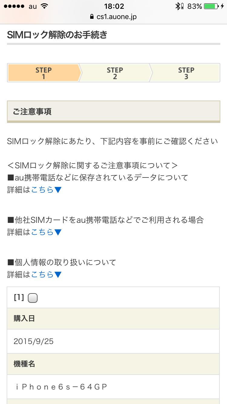 SIMunLock