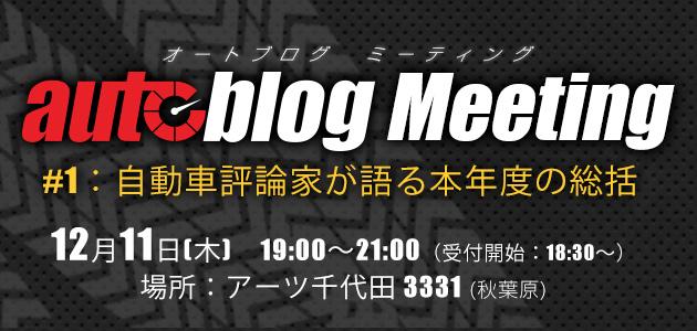 autoblog meeting #1
