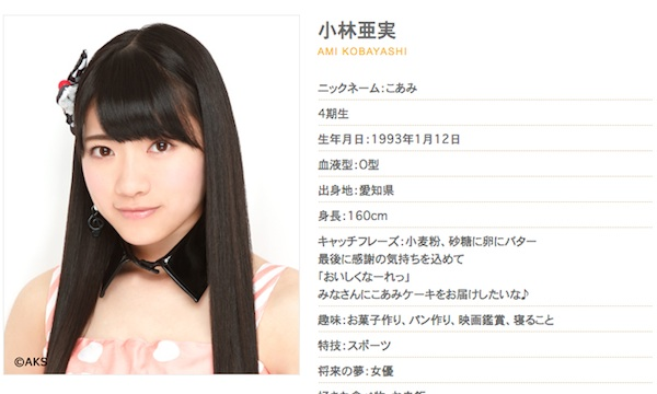 SKE48・小林亜実がクックパッドに投稿したレシピがスゴすぎると話題に ...