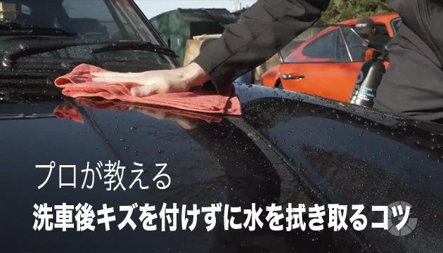 【ビデオ】間違った知識でボディにキズを付けないために! 洗車後に残った水分を取り除くオススメの方法をプロが伝授!