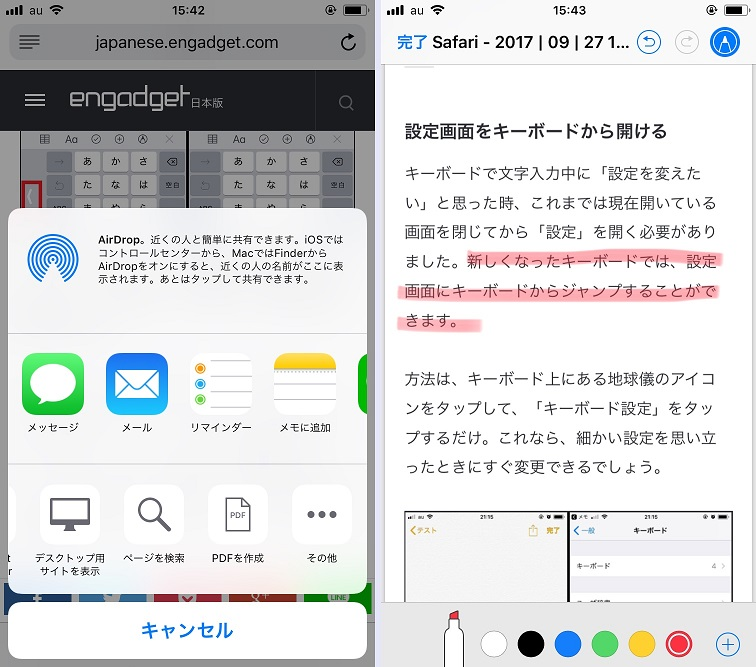 ibook 保存 アイフォン pdf