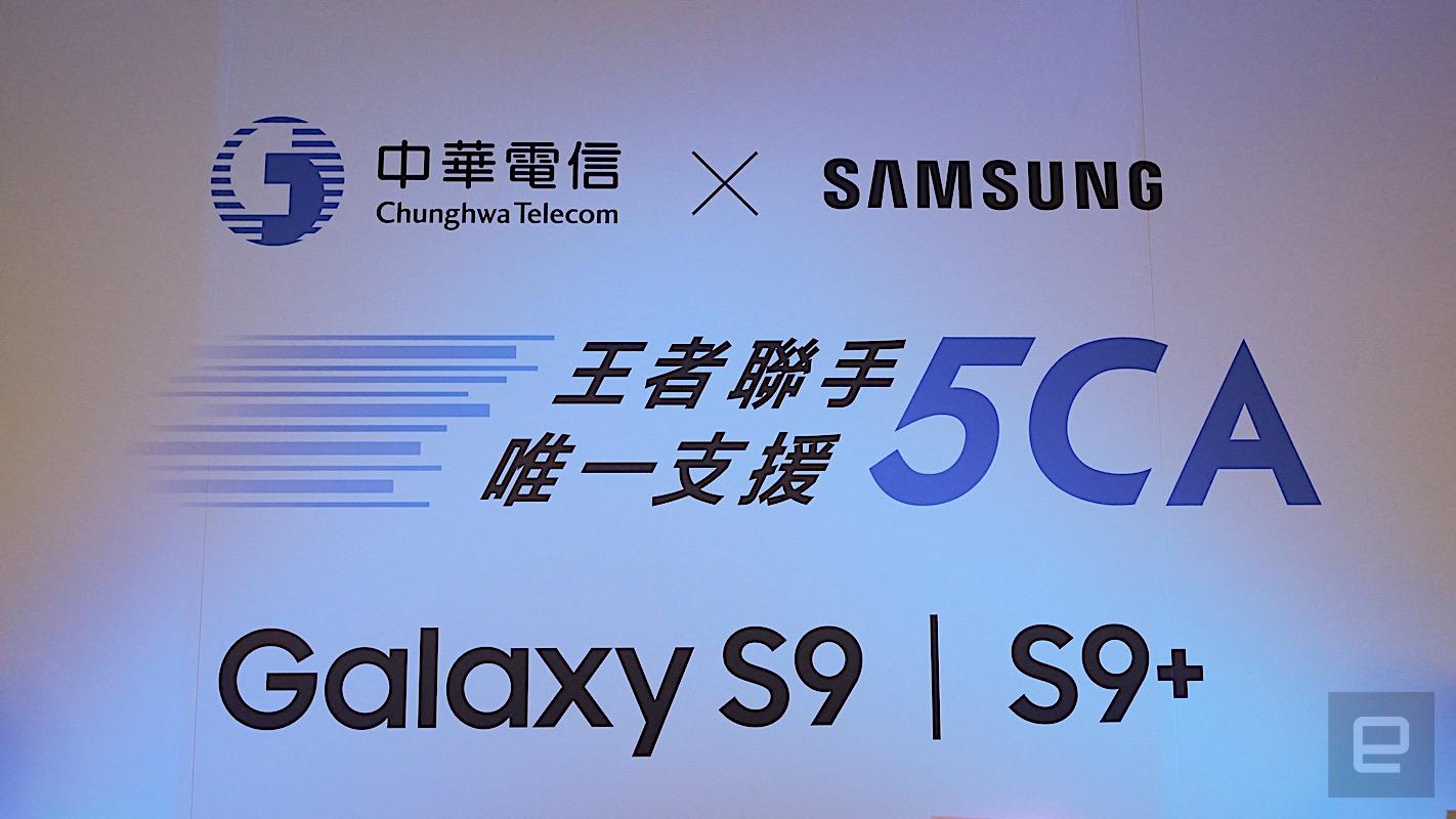 中華電信聯手 Samsung,推出台灣首個 5CA 服務