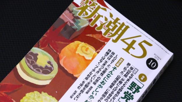 「新潮45」休刊発表