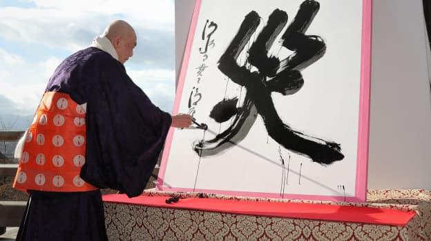 平成最後を締めくくった漢字は…